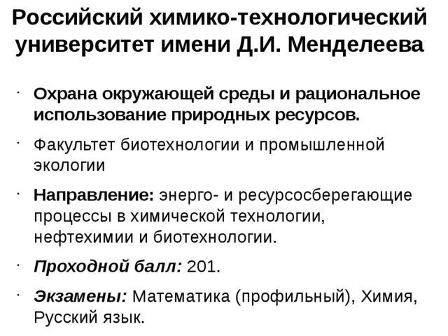 Российский химико-технологический университет имени Д.И. Менделеева Охрана ок...