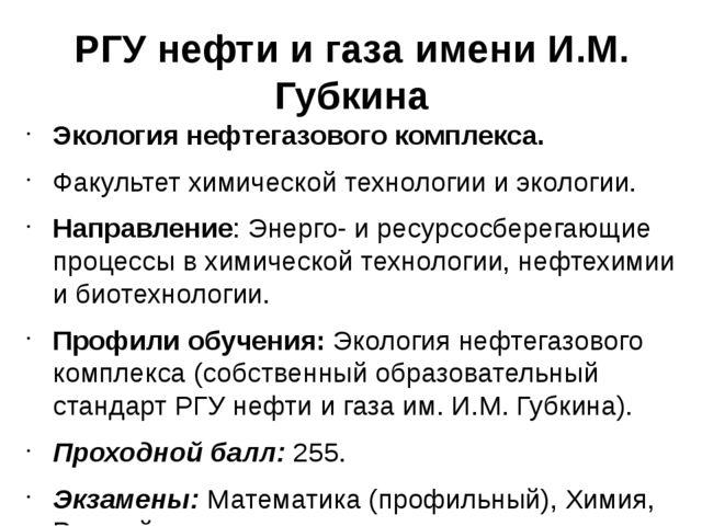 РГУ нефти и газа имени И.М. Губкина Экология нефтегазового комплекса. Факульт...