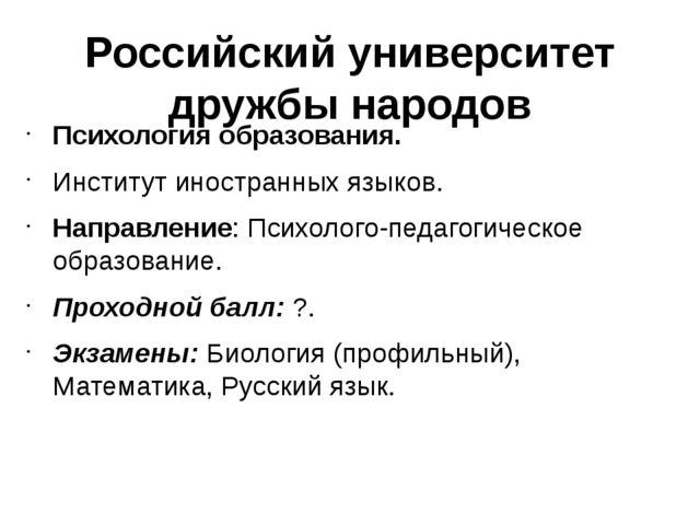 Российский университет дружбы народов Психология образования. Институт иностр...