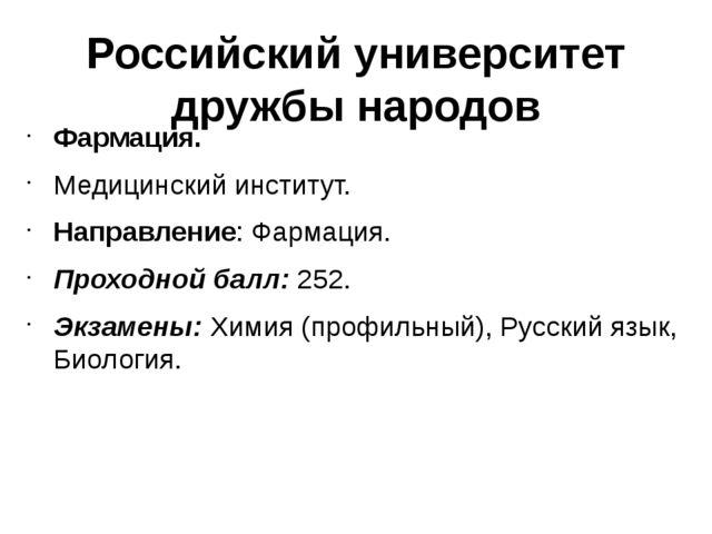 Российский университет дружбы народов Фармация. Медицинский институт. Направл...