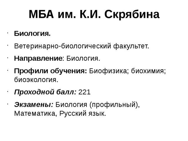 МБА им. К.И. Скрябина Биология. Ветеринарно-биологический факультет. Направле...