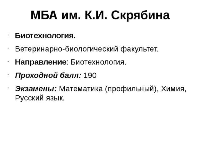 МБА им. К.И. Скрябина Биотехнология. Ветеринарно-биологический факультет. Нап...