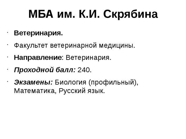 МБА им. К.И. Скрябина Ветеринария. Факультет ветеринарной медицины. Направлен...