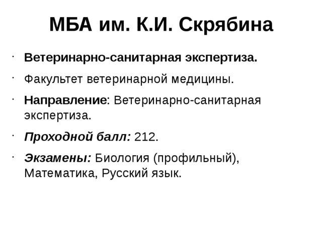 МБА им. К.И. Скрябина Ветеринарно-санитарная экспертиза. Факультет ветеринарн...
