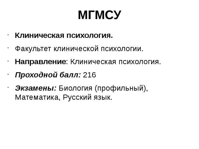 МГМСУ Клиническая психология. Факультет клинической психологии. Направление:...