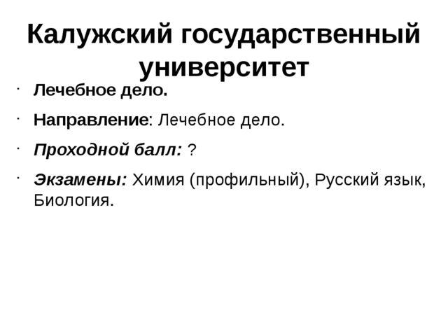 Калужский государственный университет Лечебное дело. Направление: Лечебное де...