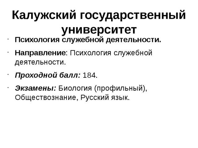 Калужский государственный университет Психология служебной деятельности. Напр...