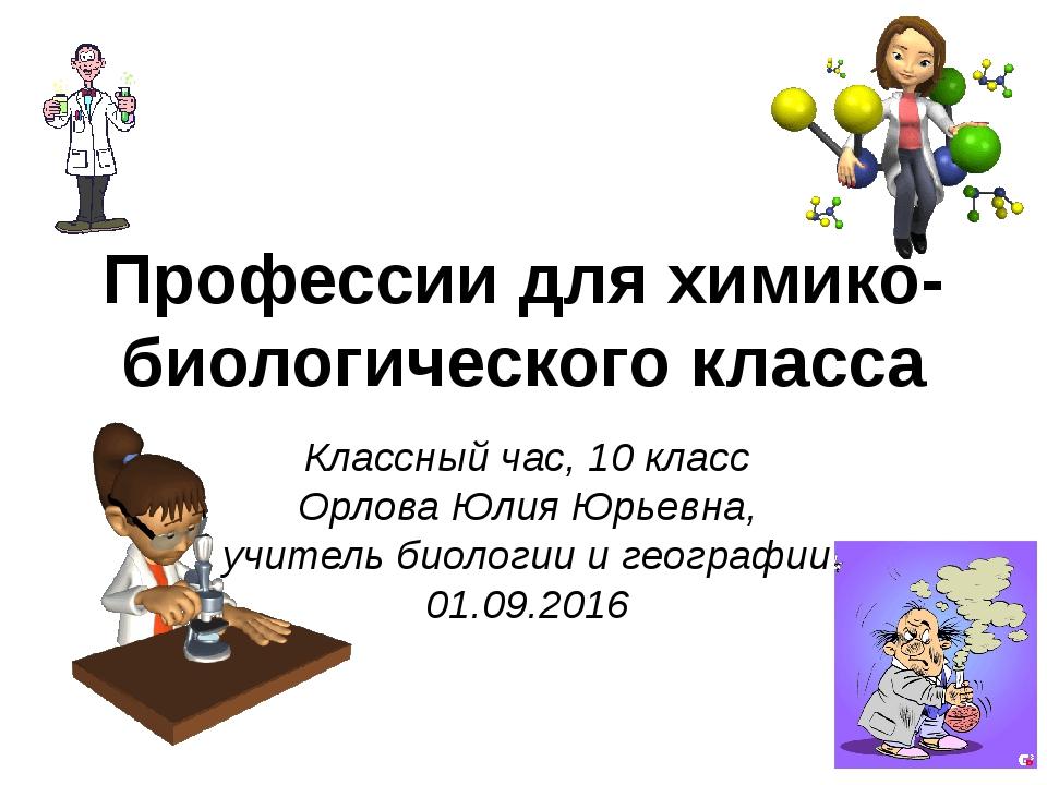Профессии для химико-биологического класса Классный час, 10 класс Орлова Юлия...