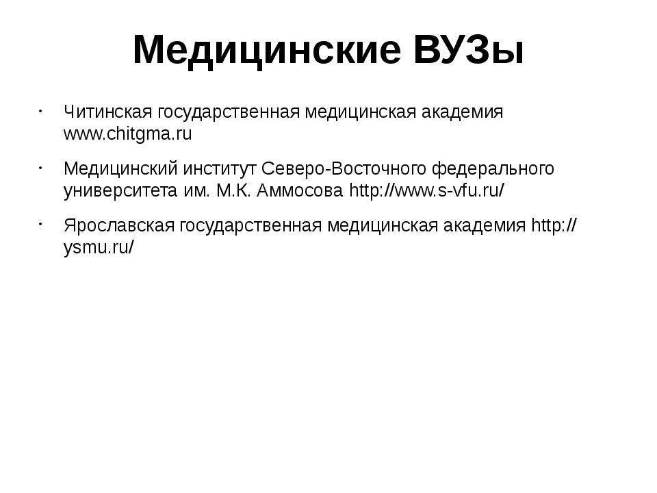 Медицинские ВУЗы Читинская государственная медицинская академия www.chitgma.r...