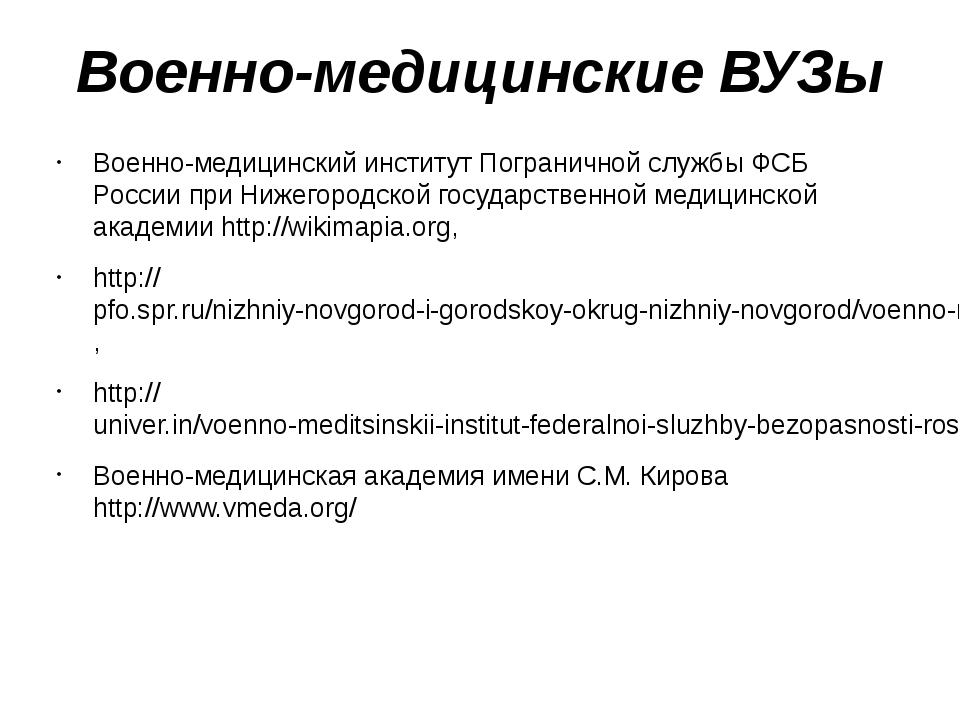 Военно-медицинские ВУЗы Военно-медицинский институт Пограничной службы ФСБ Ро...