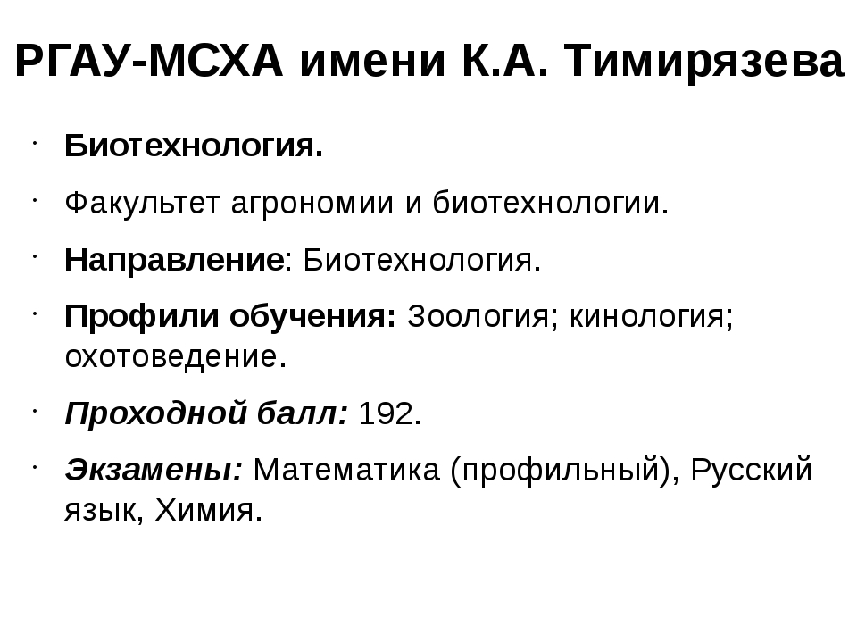 РГАУ-МСХА имени К.А. Тимирязева Биотехнология. Факультет агрономии и биотехно...