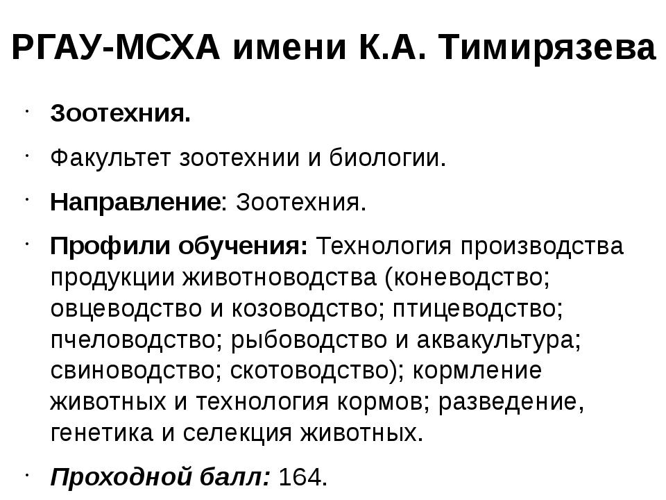 РГАУ-МСХА имени К.А. Тимирязева Зоотехния. Факультет зоотехнии и биологии. На...