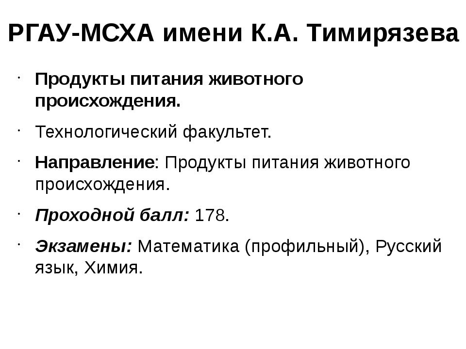 РГАУ-МСХА имени К.А. Тимирязева Продукты питания животного происхождения. Тех...