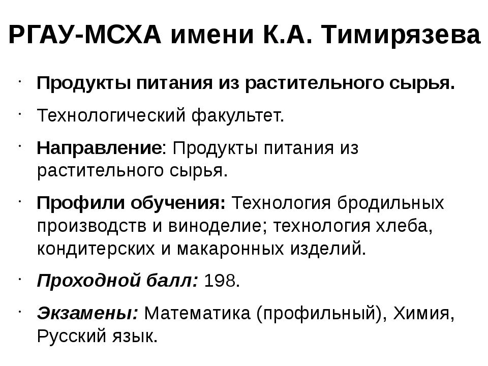 РГАУ-МСХА имени К.А. Тимирязева Продукты питания из растительного сырья. Техн...