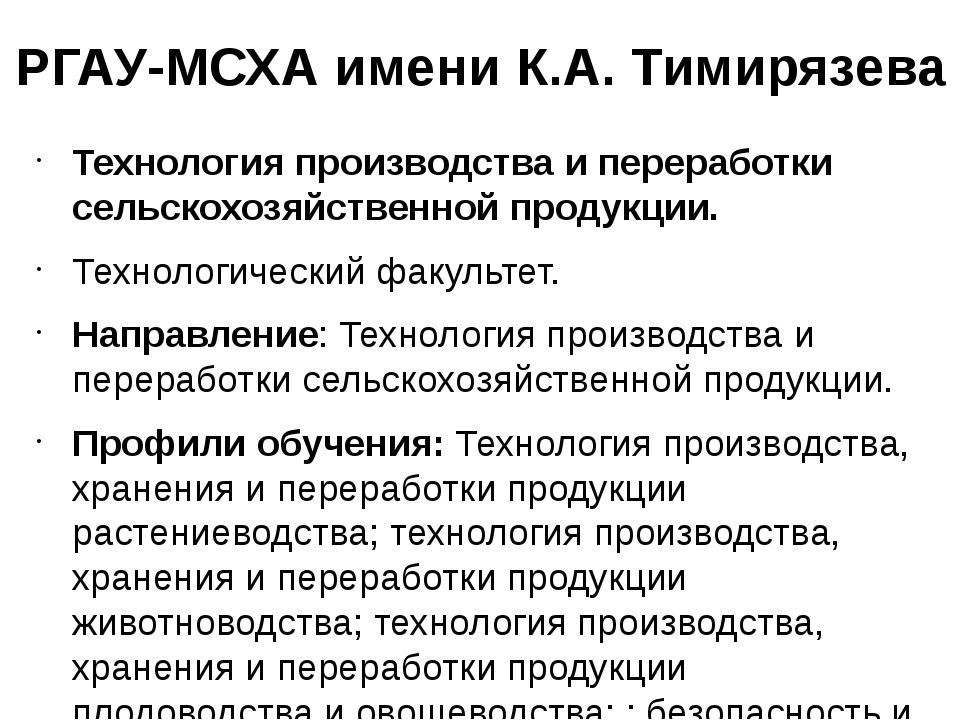 РГАУ-МСХА имени К.А. Тимирязева Технология производства и переработки сельско...