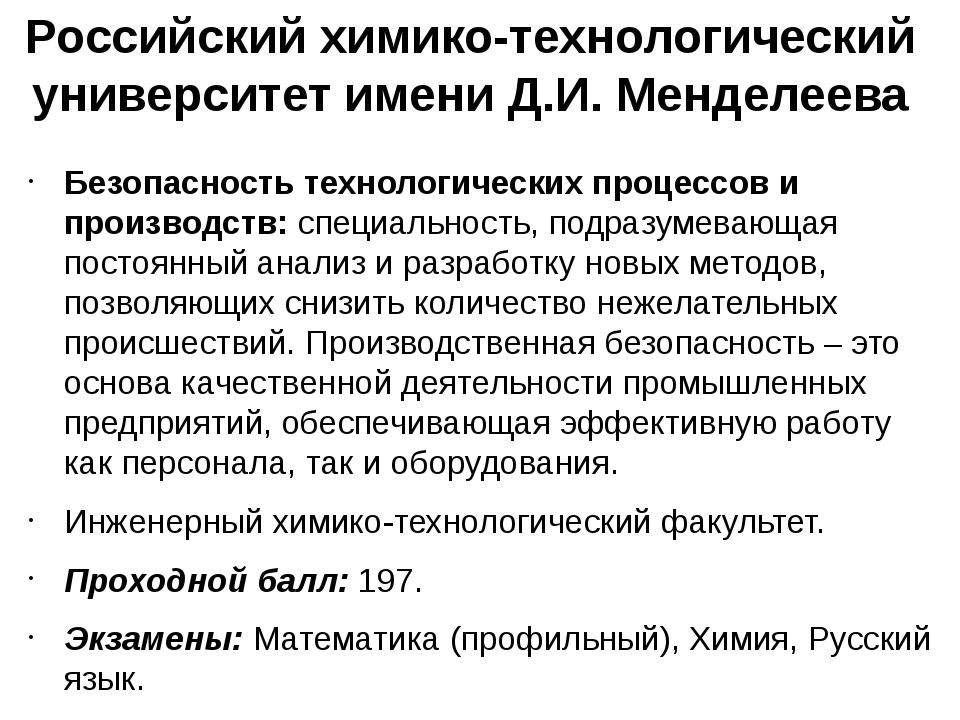 Российский химико-технологический университет имени Д.И. Менделеева Безопасно...