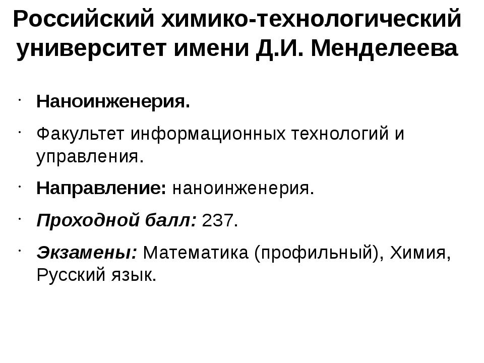 Российский химико-технологический университет имени Д.И. Менделеева Наноинжен...