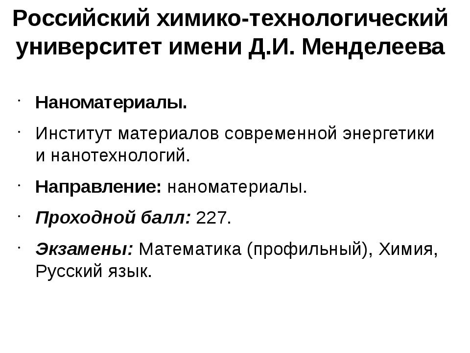 Российский химико-технологический университет имени Д.И. Менделеева Наноматер...