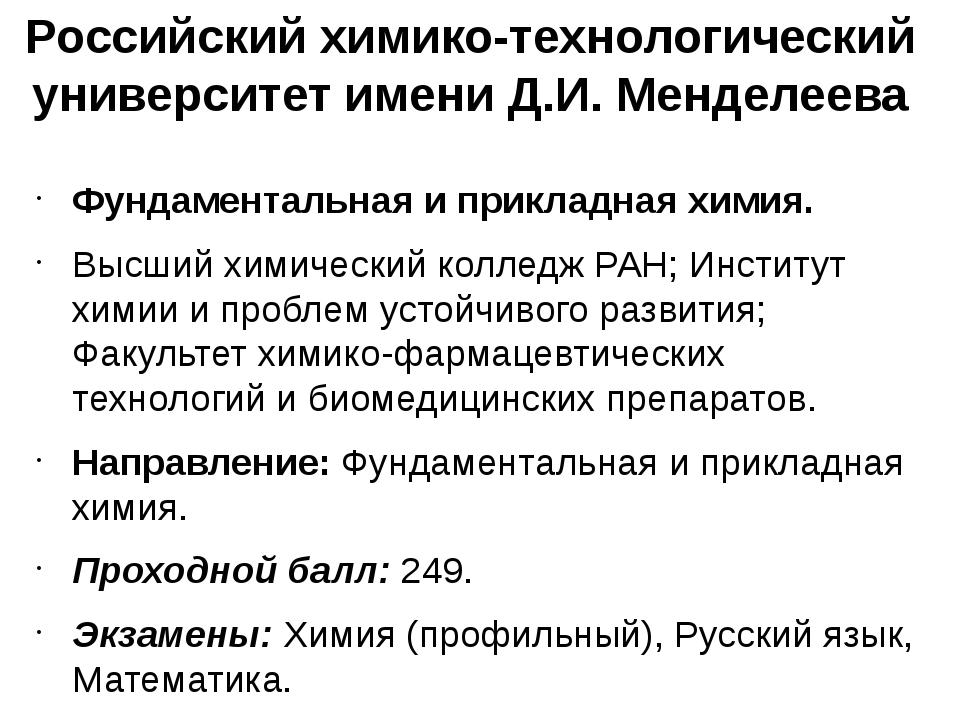 Российский химико-технологический университет имени Д.И. Менделеева Фундамент...