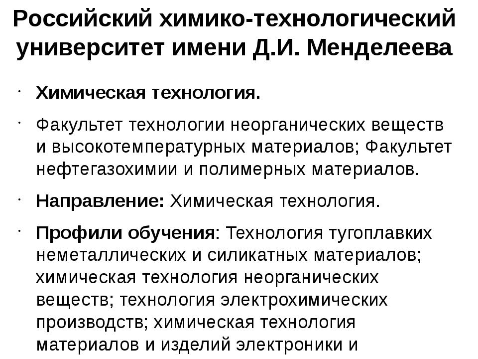 Российский химико-технологический университет имени Д.И. Менделеева Химическа...