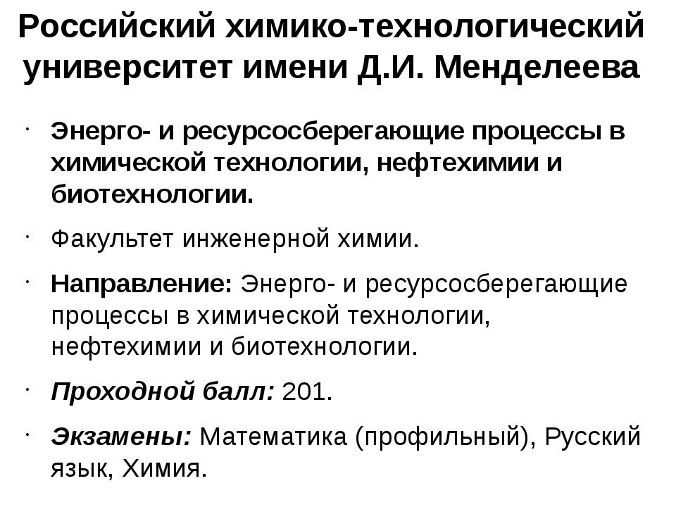 Российский химико-технологический университет имени Д.И. Менделеева Энерго- и...