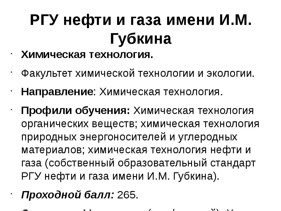 РГУ нефти и газа имени И.М. Губкина Химическая технология. Факультет химическ...