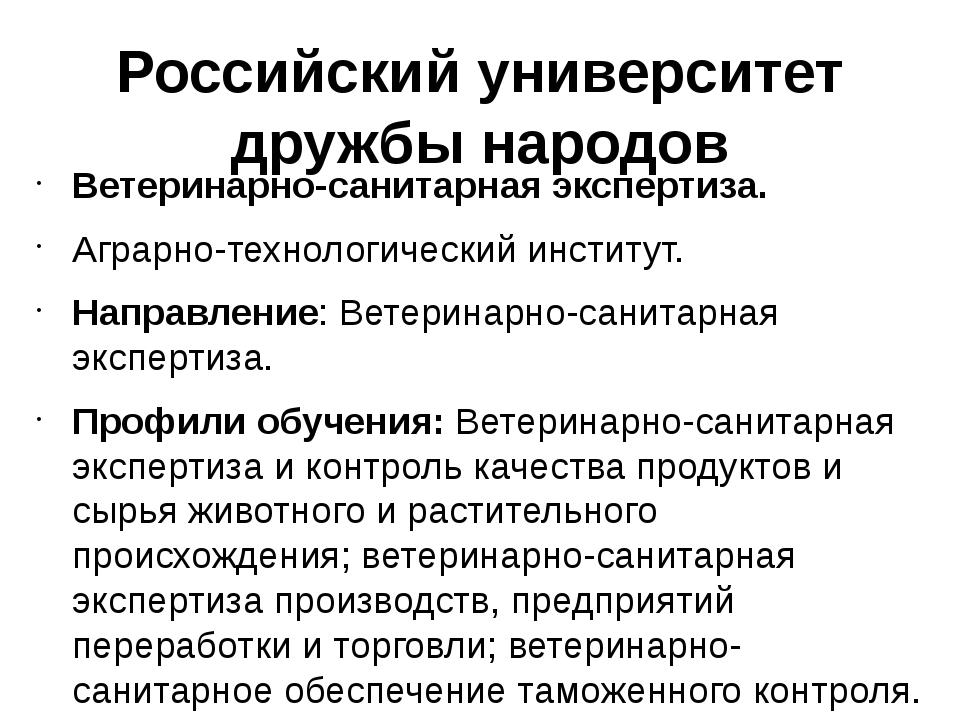 Российский университет дружбы народов Ветеринарно-санитарная экспертиза. Агра...