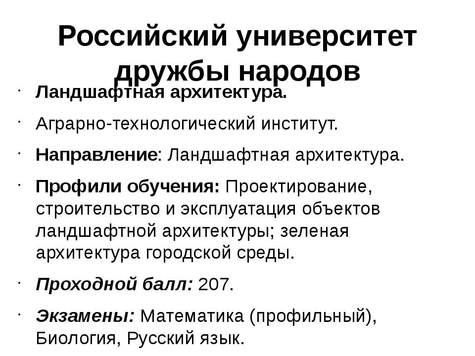 Российский университет дружбы народов Ландшафтная архитектура. Аграрно-технол...