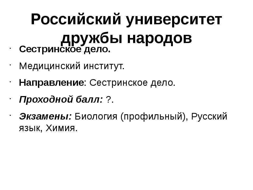 Российский университет дружбы народов Сестринское дело. Медицинский институт....