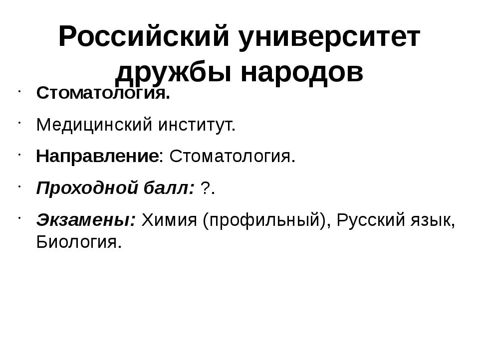 Российский университет дружбы народов Стоматология. Медицинский институт. Нап...