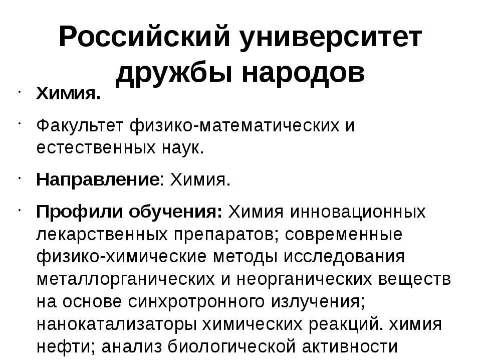 Российский университет дружбы народов Химия. Факультет физико-математических...