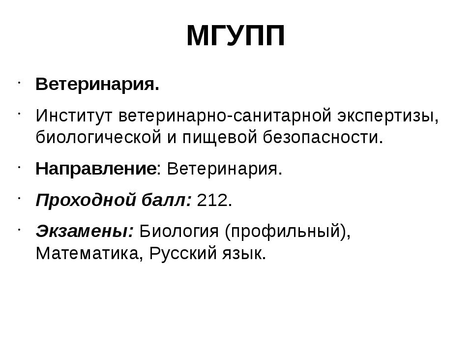 МГУПП Ветеринария. Институт ветеринарно-санитарной экспертизы, биологической...