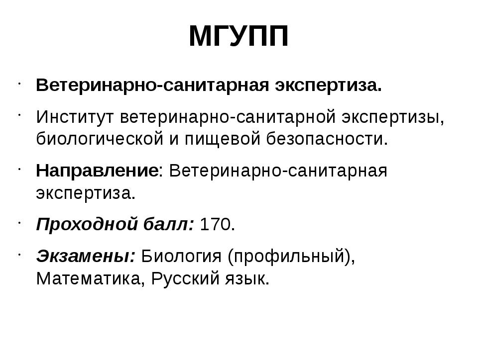 МГУПП Ветеринарно-санитарная экспертиза. Институт ветеринарно-санитарной эксп...
