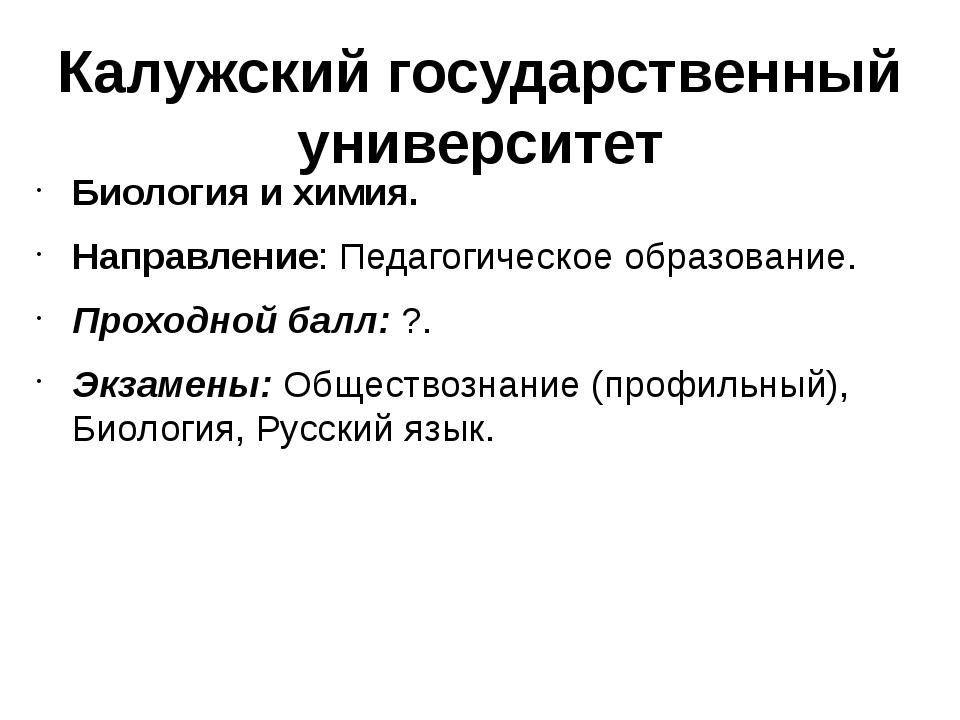 Калужский государственный университет Биология и химия. Направление: Педагоги...
