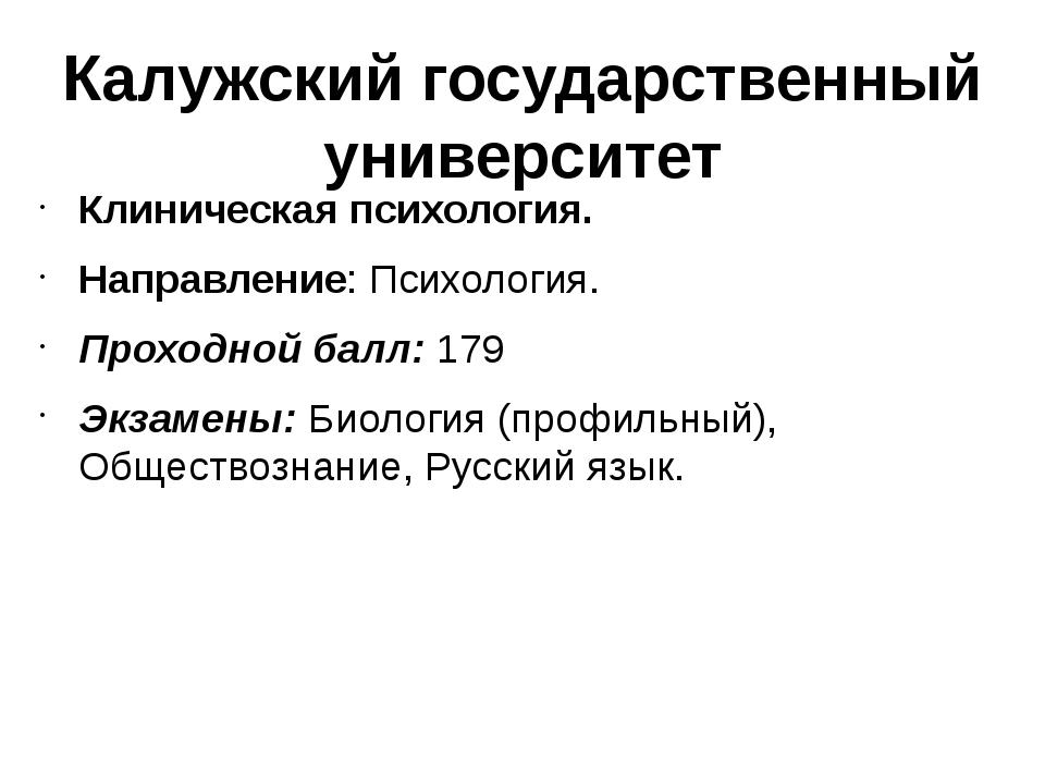 Калужский государственный университет Клиническая психология. Направление: Пс...