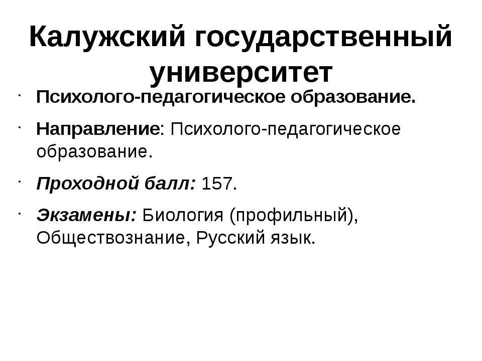 Калужский государственный университет Психолого-педагогическое образование. Н...