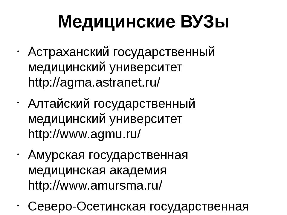 Медицинские ВУЗы Астраханский государственный медицинский университет http://...