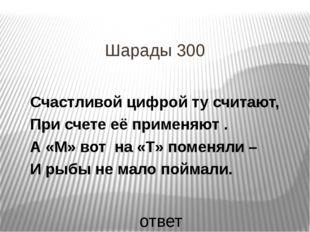 Функция 300 ответ Графиком функции является