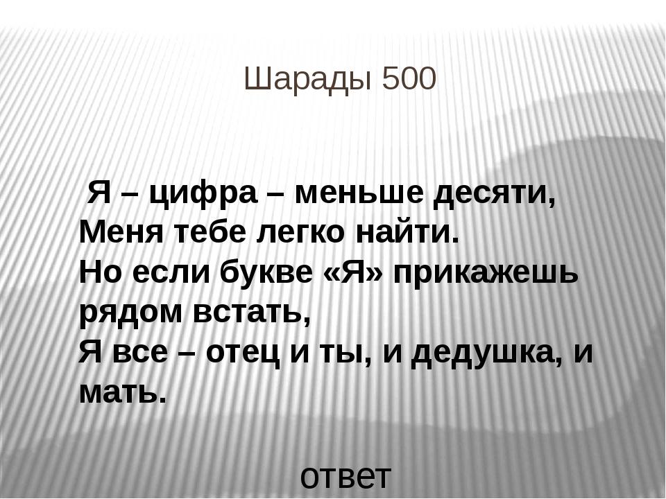 Ребусы 200 ответ