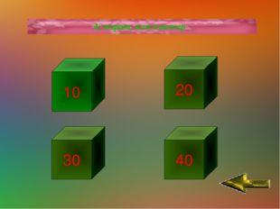 20 Ақпарат, компьютер 10 30 40