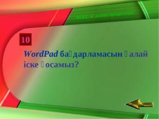 WORD мәтіндік процессоры 10 WordPad бағдарламасын қалай іске қосамыз?