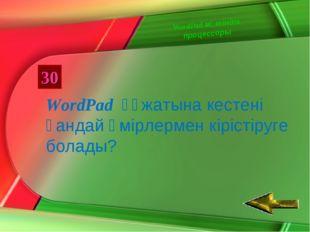 WordPad мәтіндік процессоры 30 WordPad құжатына кестені қандай әмірлермен кір
