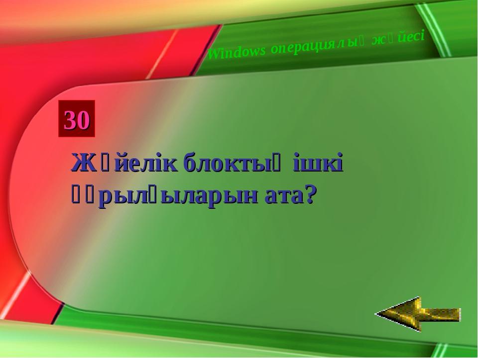 Windows операциялық жүйесі 30 Жүйелік блоктың ішкі құрылғыларын ата?