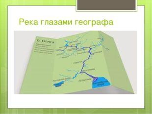 Река глазами географа