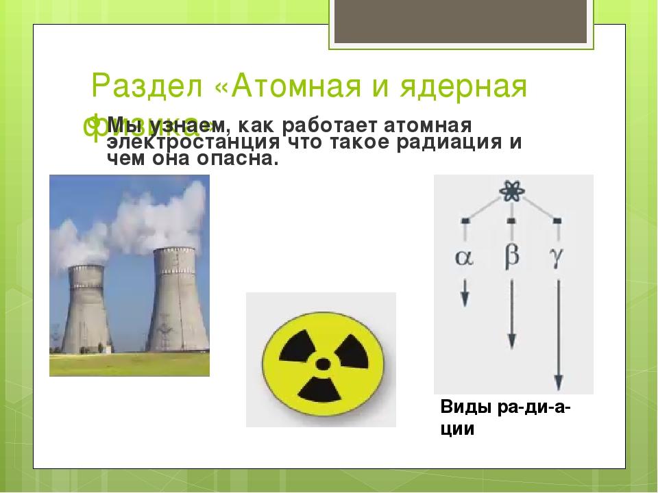 Раздел «Атомная и ядерная физика» Мы узнаем, как работает атомная электроста...