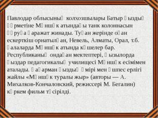 Павлодар облысының колхозшылары Батыр қыздың құрметіне Мәншүк атындағы танк к