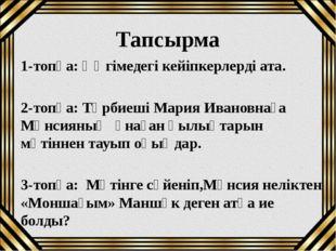 Тапсырма 1-топқа: Әңгімедегі кейіпкерлерді ата. 2-топқа: Тәрбиеші Мария Ивано