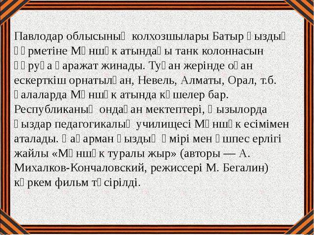 Павлодар облысының колхозшылары Батыр қыздың құрметіне Мәншүк атындағы танк к...
