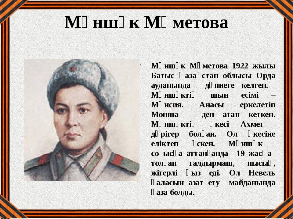 Мәншүк Мәметова Мәншүк Мәметова 1922 жылы Батыс Қазақстан облысы Орда ауданын...