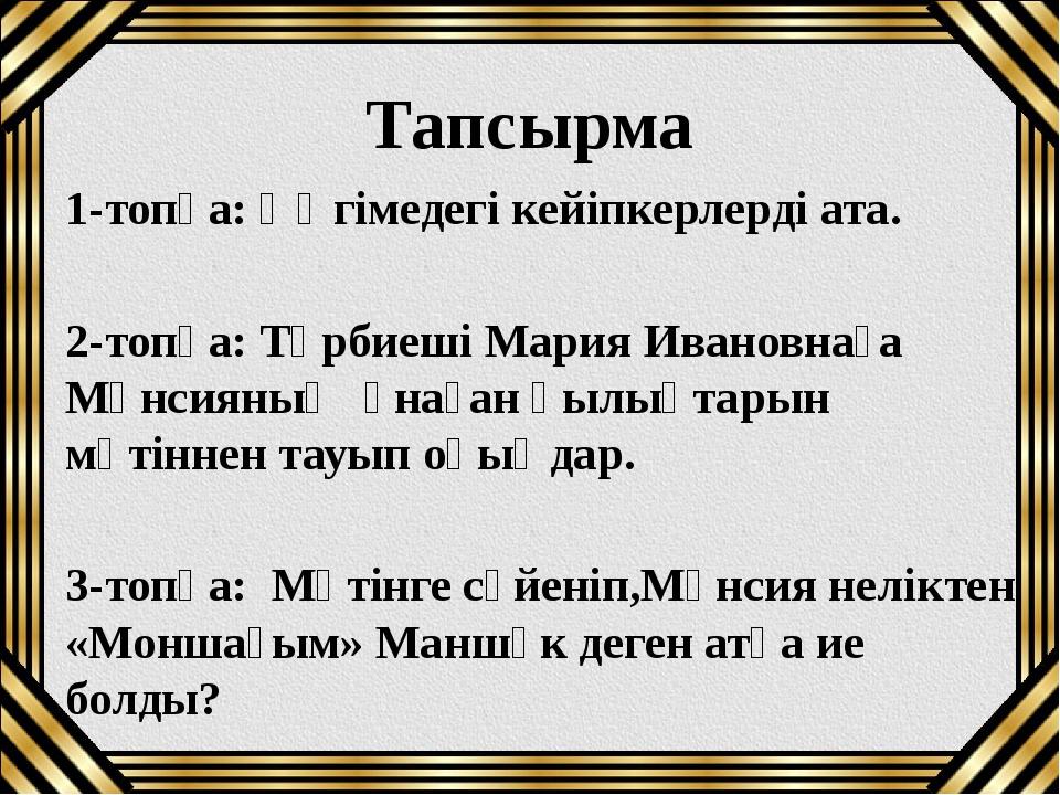 Тапсырма 1-топқа: Әңгімедегі кейіпкерлерді ата. 2-топқа: Тәрбиеші Мария Ивано...